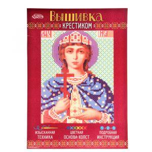 Набор для вышивания крестиком «Святая Великомученица Ирина» размер основы: 21,5?29 см
