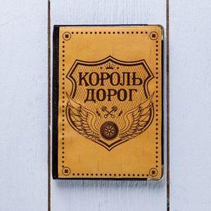 """Обложка для автодокументов """"Король Дорог"""", береста   4776534"""