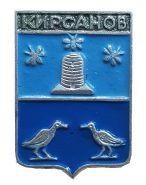 Герб города КИРСАНОВ - Тамбовская область, Россия