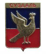 Герб города СУЗДАЛЬ - Владимирская область, Россия