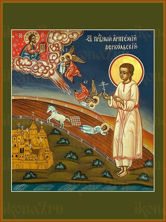 Икона Артемий Веркольский с житием