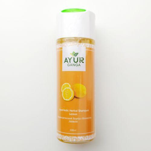 Шампунь аюрведический травяной Лимон | Ayurvedic Herbal Shampoo Lemon | 200 мл | AyurGanga