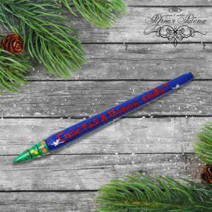 Ручка с ёлочкой «Счастья в Новом Году!»