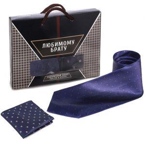 """Подарочный набор: галстук и платок """"Любимому брату"""""""