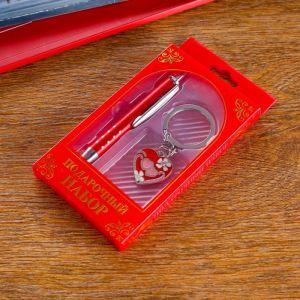 Набор подарочный 2в1 (ручка, брелок сердечко) 592471
