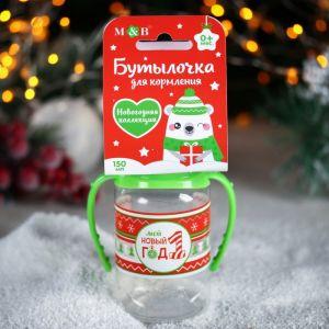 """Бутылочка для кормления """"Мой 1 новый год""""150 мл цилиндр, с ручками, цвет красный   4403864"""