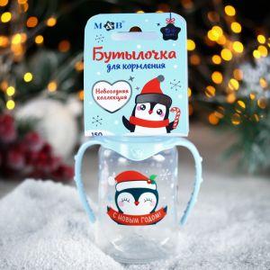 """Бутылочка для кормления """"Пингвинята""""150 мл цилиндр, с ручками, цвет голубой   4403866"""