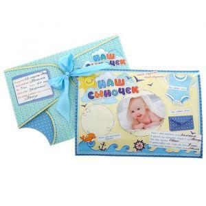 """Паспорт малыша в конверте """"Наш сыночек"""""""