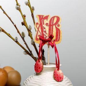 Сувенир на палочке «ХВ»