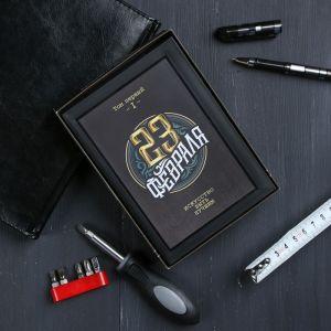 Набор инструментов в книге «23 февраля», 15 предметов