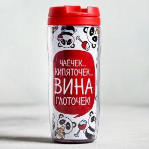 Подарочный набор «Вина глоточек»: чай 20 г, термостакане 350 мл 3858131