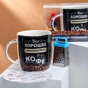 Подарочный набор «Всё начинается с кофе»: кружка 300 мл, тёрка, трафареты 4 шт.