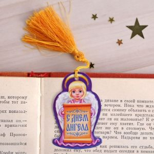 "Закладка ""С Днем Ангела"", 4 х 6,3 см 2303579"