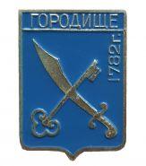 Герб города ГОРОДИЩЕ - Украина