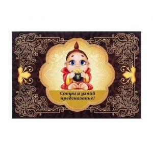 Объёмная открытка-предсказание в конверте «Для богатства и изобилия»