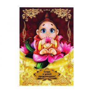 Объёмная открытка-предсказание в конверте «Любимой бабушке!»