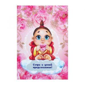Объёмная открытка-предсказание в конверте «Любимой мамочке»