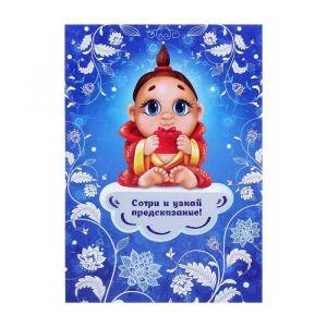 Объёмная открытка-предсказание в конверте «Поздравляю с днём рождения!»