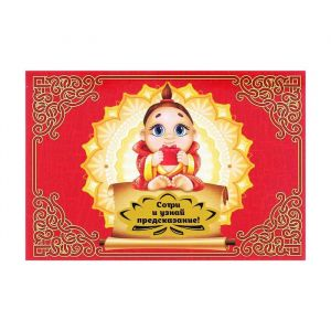 Объёмная открытка-предсказание в конверте «С днём рождения!»