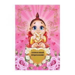 Объёмная открытка-предсказание в конверте «С днём свадьбы!»
