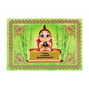 Объёмная открытка-предсказание в конверте «С пожеланиями богатства и достатка!»