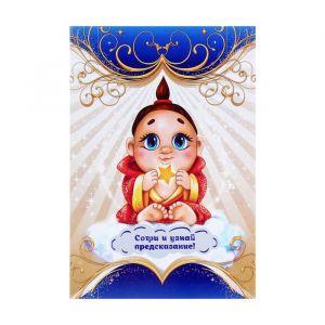 Объёмная открытка-предсказание в конверте «С пожеланиями счастья!»