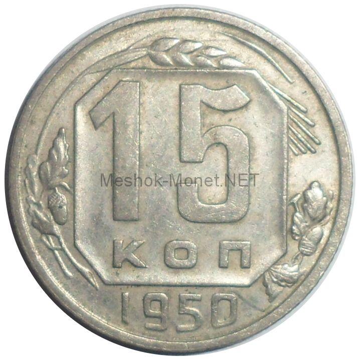 15 копеек 1950 года # 2