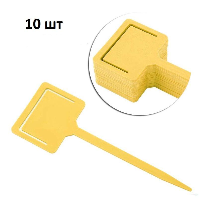 Таблички для рассады (цвет жёлтый)