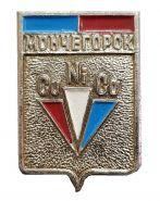 Герб города МОНЧЕГОРСК - Мурманская область, Россия