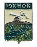 Герб города ЮХНОВ - Калужская область, Россия
