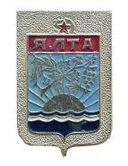 Герб города ЯЛТА - Крым, Россия