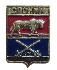 Герб города СЛОНИМ - Гродненская область, Беларусь