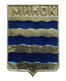 Герб города МИНСК - Беларусь