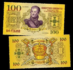 100 РУБЛЕЙ - Л.Л. БЕННИНГСЕН, генерал от кавалерии. ПАМЯТНАЯ СУВЕНИРНАЯ КУПЮРА