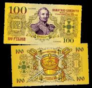 100 РУБЛЕЙ - П.Х. ВИТГЕНШТЕЙН, генерал фельдмаршал. ПАМЯТНАЯ СУВЕНИРНАЯ КУПЮРА