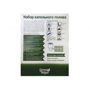 Набор капельного полива GN-001N