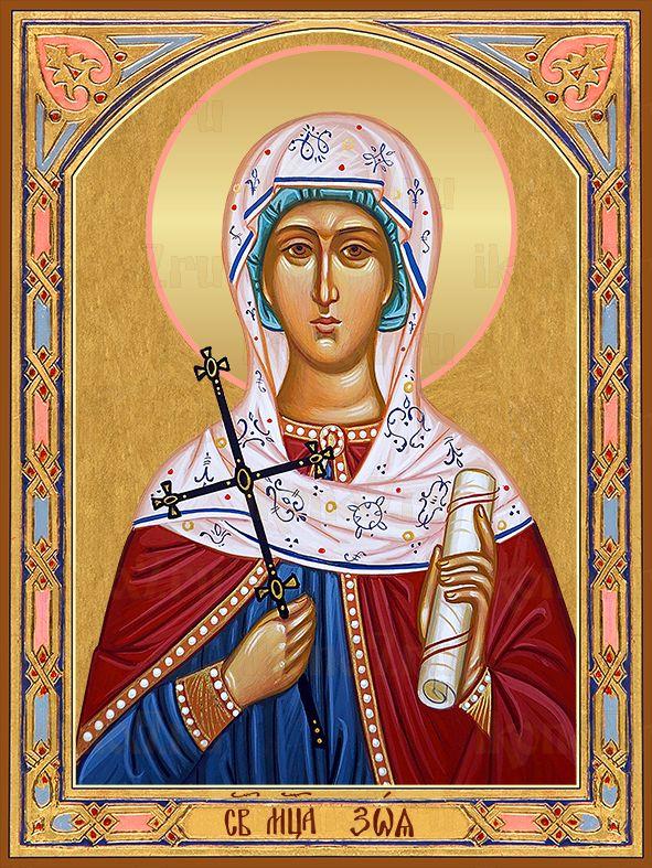 Икона Зоя Римская мученица