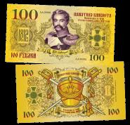100 РУБЛЕЙ - Д.В. ДАВЫДОВ, генерал лейтенант. ПАМЯТНАЯ СУВЕНИРНАЯ КУПЮРА