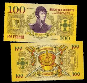 100 РУБЛЕЙ - А.И. КУТАЙСОВ, генерал-майор. ПАМЯТНАЯ СУВЕНИРНАЯ КУПЮРА