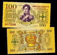 100 РУБЛЕЙ - А.И. ОСТЕРМАН-ТОЛСТОЙ, генерал от инфантерии. ПАМЯТНАЯ СУВЕНИРНАЯ КУПЮРА