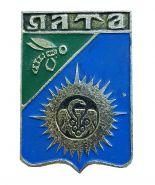 Герб города ЯЛТА v2 - Крым, Россия