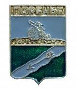 Герб города ПОРЕЧЬЕ (в настоящее время ДЕМИДОВ) - Смоленская область, Россия