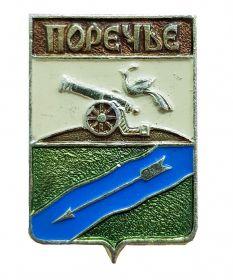 Герб города ПОРЕЧЬЕ v2 (в настоящее время ДЕМИДОВ) - Смоленская область, Россия