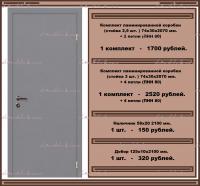 Дверное полотно Серое RAL 7040  крашеное с притвором и врезкой под замок 2014/2018, размер М7,М8,М9,М10 :