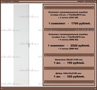 Ответна часть к двустворчатым дверям БЕЛАЯ, размер М 3(345), М7(645), М8(745) :