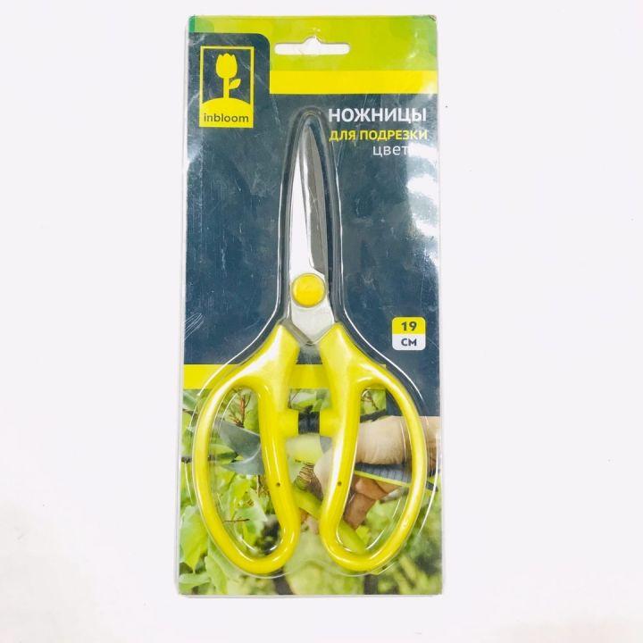 Ножницы д/подрезки цветов 19см, сталь 4CR14, пластик