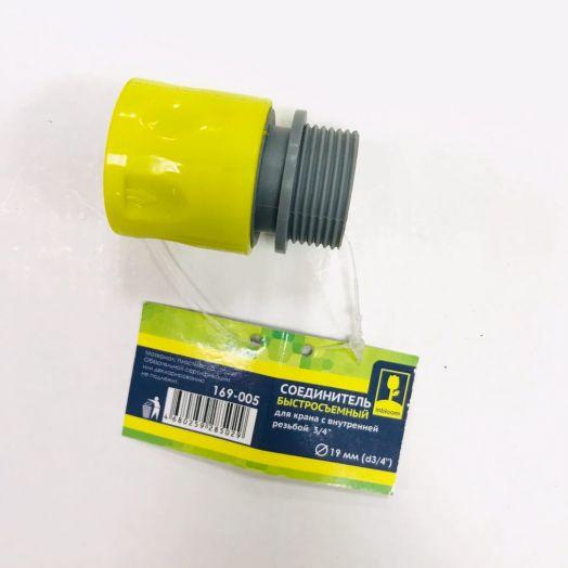 Соединитель быстросъемный д/крана с внутренней резьбой 3/4, пластмасса
