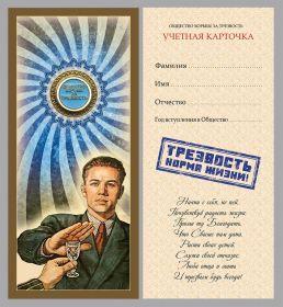 Значок СССР Общество борьбы за трезвость в открытке