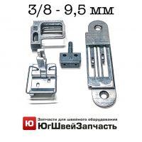 Переналадочный комплект Juki 380 на 3/8-9,5мм между иглами