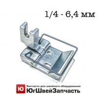 Лапка 1/4 - 6,4мм между иглами для двухигольной промышленной машины